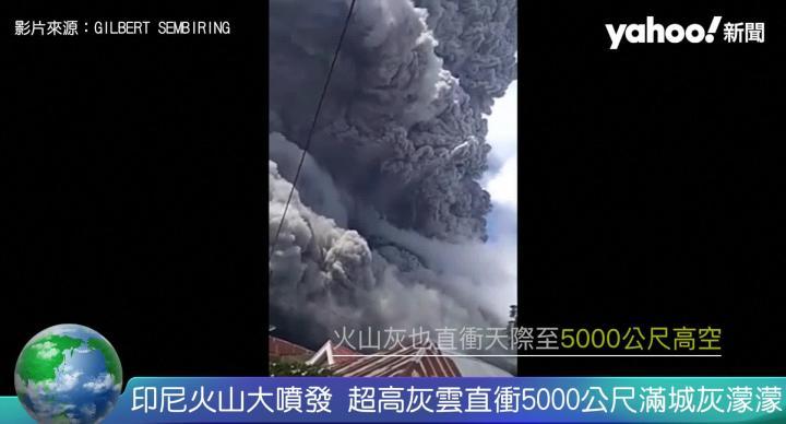 印尼火山大噴發 灰雲猛竄5000公尺高