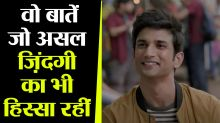 These similarities between Sushant's real life & his last film Dil Bechara