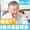 月入$90,000醫生上車難? 3類永遠都買不到樓的人 | 香港樓市