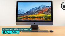 新 iMac Pro 採用 AMD Ryzen 9 暴力上 6GHz