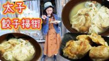 【太子美食】餃子掃街!松茸餃+小米餃+冬蔭功餃+雞肉薯仔餃