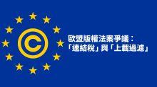 歐盟版權法案爭議︰扼殺meme同二次創作?