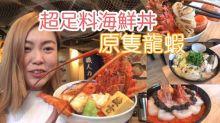 【新店推介】足料海鮮丼專門店 成隻龍蝦飯