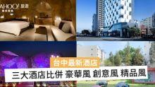 【台灣酒店比併】3大台中新酒店 邊間方便又抵住?