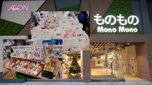 AEON 全新品味生活專門店「ものもの MONO MONO」隆重開幕