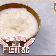 【糖水食譜】杏汁椰香雪耳糖水!農曆新年滋潤養顏甜品