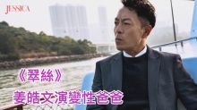 《翠絲》姜皓文演跨性別人士