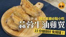 【雞翼食譜】蒜蓉牛油雞翼滋味香脆 免焗爐4個步驟就搞掂