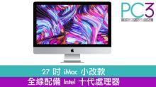 27 吋 iMac 小改款 全線配備 Intel 十代處理器