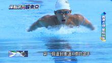 讚!王星皓、王冠閎達奧運A標!游泳雙星拚五環戰場