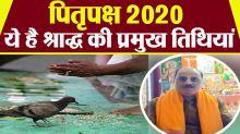 Pitru paksha 2020: Shrad will start from September 1 | PitraPaksh Dates