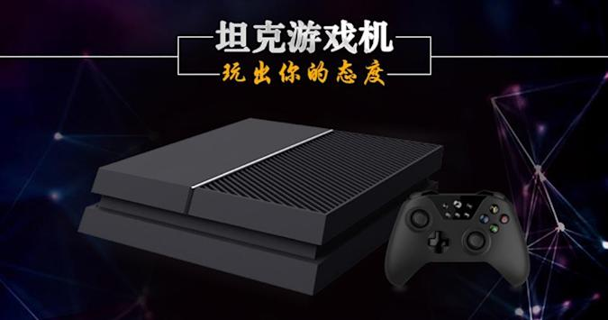 This knock-off console puts the PS4 and Xbox together at last
