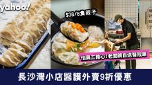 【小店抗疫】$38/8隻餃子?醫護外賣9折!老闆親自送到醫院