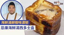 海鮮湯食譜|忌廉海鮮湯西多士盒!極濃郁鮮蝦味 配鬆脆牛油味香濃西多士盒