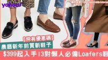 【農曆新年2020】新年前換新鞋限時減價!$399起入手13對懶人必備Loafers鞋