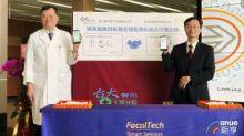 敦泰旗下敦捷與台大醫院簽MOU 本月底血壓量測晶片將送樣