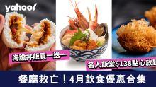 【4月飲食優惠】名人飯堂$138放題/海膽丼飯買一送一/71折食酒店餐