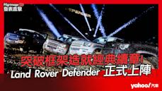 【發表直擊】2021 Land Rover Defender 發表會直播
