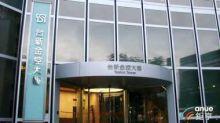 台新金表態參與保險公司標售案 金管會將審查財務妥適性