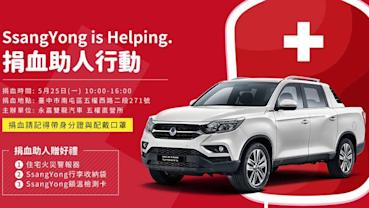 雙龍汽車發起「SsangYong is Helping捐血助人行動」,捐血就送消防住警器與精品好禮