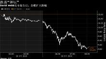 金蝶國際遭知名維權投資人唱空 股價大跌14%