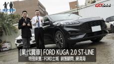 業代賞車-FORD KUGA 2.0 ST-LINE!FORD土城 銷售顧問_練清海