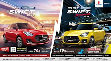 2021年SUZUKI全面進化迎接全新幻電極馳 SWIFT、SWIFT Sport等車款入主絕佳時機