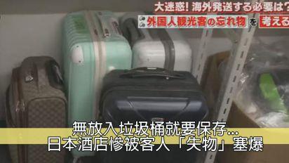日本酒店員工卑微請求:唔要嘅嘢請掉入垃圾筒!