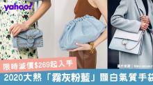 2020春夏大熱「霧灰粉藍」手袋~$269起比Pantone藍更顯氣質手袋