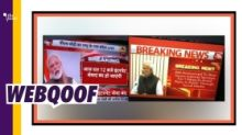 COVID-19: Fake Bulletin Used to Claim PM Ordered Internet Shutdown