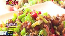【美食特蒐】川湘大師的新派川菜 香辣麻夠味帶勁