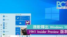 微軟釋出 Windows 10 19H1 Insider Preview 版本 終於可以「暫停更新」了