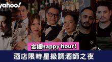 金鐘happy hour!酒店限時星級調酒師之夜