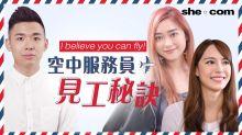 【I believe you can fly 2!】考空姐前必睇,行內人話你知見工必勝tips!