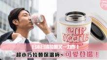日本日清拉麵又一力作!超小巧拉麵保溫杯~可愛登場!盤點多款怪奇小物!
