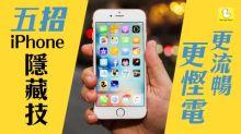iPhone 用家被遺忘的秘技 5 招令電話更慳電更流暢