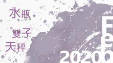 2020年2月風象星座運勢【天秤、水瓶、雙子】天秤戀愛會順利