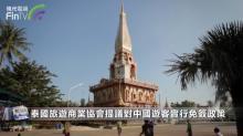 黃金周赴泰遊客銳減 盼免簽挽回中國遊客的心