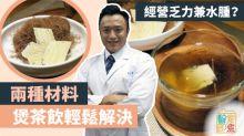【OL恩物】醒神兼去水腫?呢兩種材料煲茶飲掂晒!