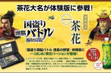 Try and play Nobunaga's Ambition, win green tea [Update 1]
