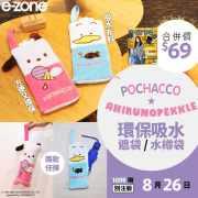 【e-zone】隨書附送「POCHACCO & AHIRUNOPEKKLE 環保吸水遮袋 /水樽袋」(26/08-01/09)