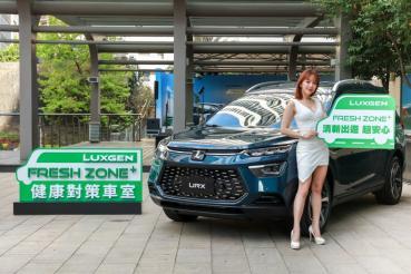 納智捷與鴻華先進首度同台,「LUXGEN FRESH ZONE+健康對策」導入 URX 等旗下全車系!