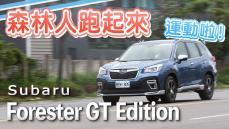 GT加持 森林人來運動啦!Subaru Forester GT Edition | 汽車視界新車試駕