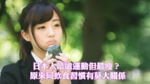 減肥飲食方法 日本人食極唔肥原因解拆