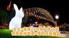 【快閃台灣】台北+基隆2日1夜文青之旅!夜間藝術裝置+透明巨蛋展品