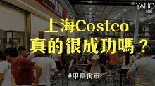 上海Costco真的很成功嗎?