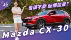 安竹採買去? Mazda CX-30  試駕 安全配備升級 CUV