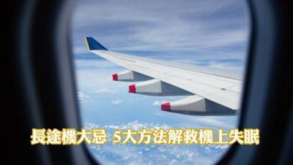 【飛機瞓好覺】長途機大忌!5大方法解救眼光光坐天光