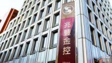 兆豐銀基金自行質借上路4個月 申請規模近2億元