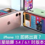 iPhone 12 即將出貨?爆料紅巨星暗曝 5.4/6.1 吋版本名字容量情報